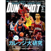 DUNK SHOOT (ダンクシュート) 2019年 03月号 [雑誌]