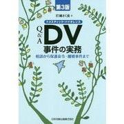 Q&A DV(ドメスティック・バイオレンス)事件の実務―相談から保護命令・離婚事件まで 第3版 [単行本]