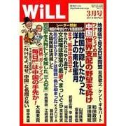 WiLL (マンスリーウィル) 2019年 03月号 [雑誌]