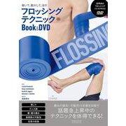 巻いて、動かして、治すフロッシングテクニックBook & DVD [単行本]