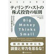 ティリングハストの株式投資の原則―小さなことが大きな利益を生み出す(ウィザードブックシリーズ〈272〉) [単行本]