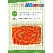 算数授業研究 Vol.120 [単行本]