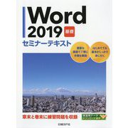 Word2019 基礎 セミナーテキスト [単行本]