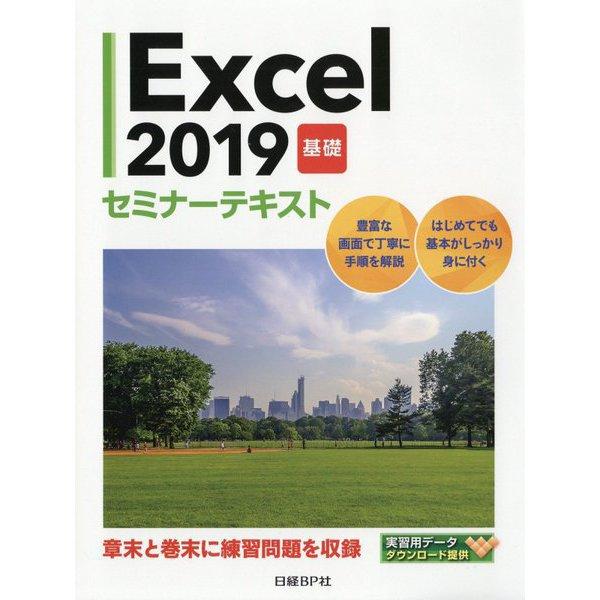 Excel2019 基礎 セミナーテキスト [単行本]
