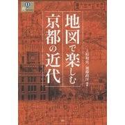 地図で楽しむ京都の近代(爽BOOKS) [単行本]
