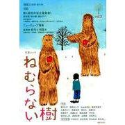 ねむらない樹 vol.2(winter2019)-短歌ムック [ムックその他]