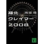 極北クレイマー2008(講談社文庫) [文庫]