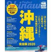 沖縄 2020 完全版(JTBのMOOK) [ムックその他]