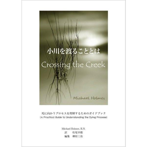 小川を渡ることとは Crossing the Creek-死に向かうプロセスを理解するためのガイドブック [単行本]