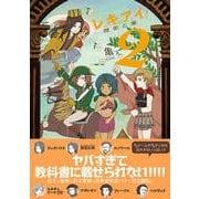 レキアイ!歴史と愛 2(星海社COMICS) [コミック]