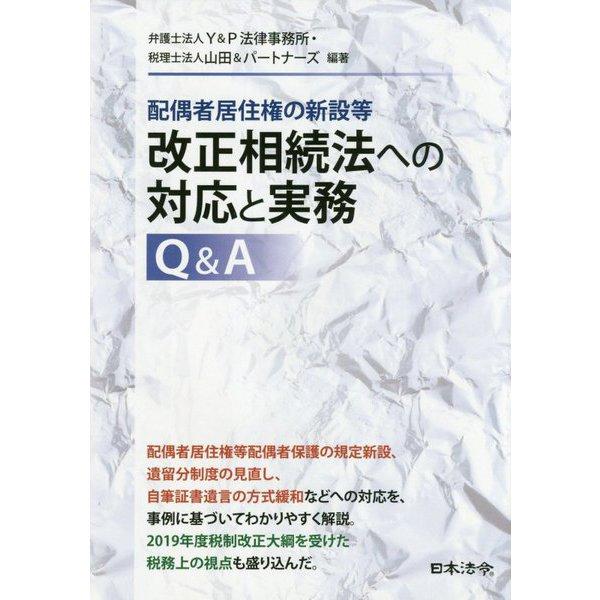配偶者居住権の新設等改正相続法への対応と実務Q&A [単行本]