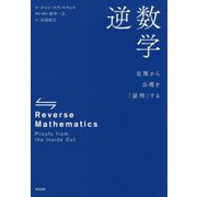 逆数学―定理から公理を「証明」する [単行本]