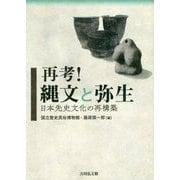 再考!縄文と弥生―日本先史文化の再構築 [単行本]