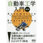 自動車工学入門 第3版 [単行本]