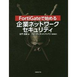 FortiGateで始める企業ネットワークセキュリティ [単行本]