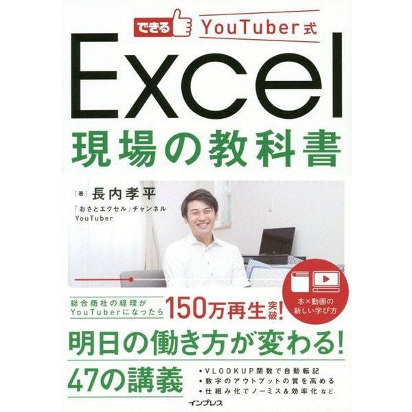 できるYouTuber式 Excel現場の教科書 [単行本]
