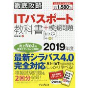 徹底攻略 ITパスポート教科書+模擬問題 2019年度 [単行本]