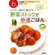 NHK「きょうの料理ビギナーズ」ABCブック レンチン、塩ゆで、塩オイル・・・野菜ストックで秒速ごはん (生活実用シリーズ) [ムックその他]