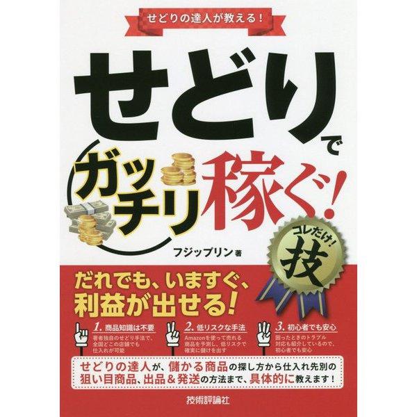 せどりで(ガッチリ稼ぐ!)コレだけ!技 [単行本]