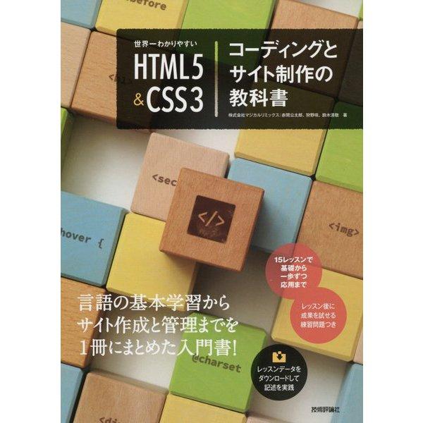 世界一わかりやすい HTML5&CSS3コーディングとサイト制作の教科書 [単行本]