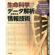 生命科学データ解析を支える情報技術 [単行本]