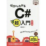ゼロからわかる C#超入門 改訂2版 [単行本]