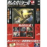 あしたのジョー2COMPLETE DVD BOOK vol. [単行本]