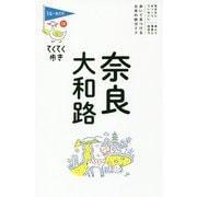 奈良・大和路 第10版 (ブルーガイド―てくてく歩き〈13〉) [全集叢書]