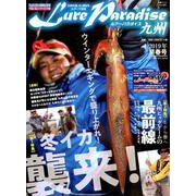 Lure Paradise九州 NO.28(2019年早春号) (別冊つり人 Vol. 484) [ムックその他]