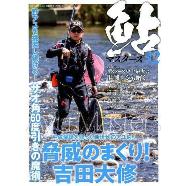 鮎マスターズ32 (別冊つり人 Vol. 485) [ムックその他]