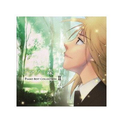 ピアノの森 PIANO BEST COLLECTION Ⅱ