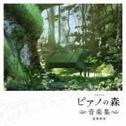 TVアニメ ピアノの森 音楽集