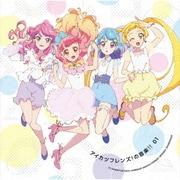 アイカツフレンズ!の音楽!! 01 (TVアニメ/データカードダス『アイカツフレンズ!』)