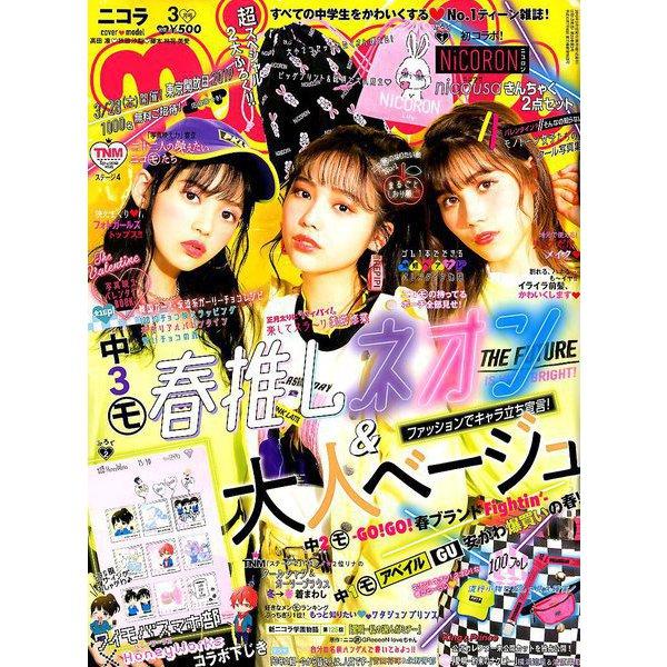 nicola (ニコラ) 2019年 03月号 [雑誌]