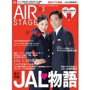 AIR STAGE (エア ステージ) 2019年 03月号 [雑誌]