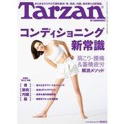 Tarzan (ターザン) 2019年 2/14号 [雑誌]