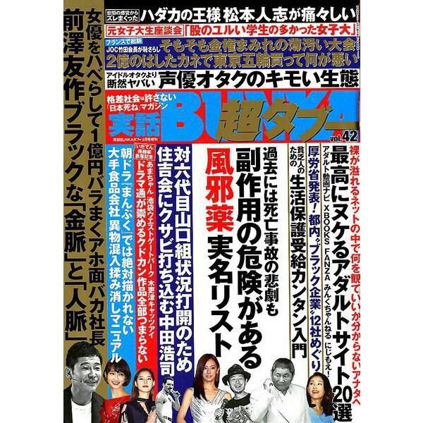 実話BUNKA超タブー 2019年 03月号 [雑誌]