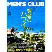 MEN's CLUB 2019年 03月号 [雑誌]