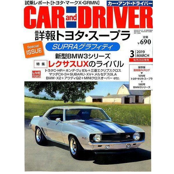 CAR and DRIVER (カーアンドドライバー) 2019年 03月号 [雑誌]