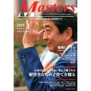 Masters Vol.37No.448(2019.1) [全集叢書]