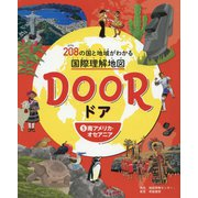 DOOR -ドア- 208の国と地域がわかる国際理解地図 ⑤南アメリカ・オセアニア [全集叢書]