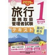 旅行業務取扱管理者試験標準テキスト〈1〉観光地理(国内・海外)〈2019年対策〉 第5版 (合格のミカタシリーズ) [単行本]