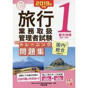 旅行業務取扱管理者試験標準トレーニング問題集〈1〉観光地理(国内・海外)〈2019年対策〉 第11版 (合格のミカタシリーズ) [単行本]