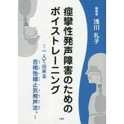 痙攣性発声障害のためのボイストレーニング―一人で出来る舌根弛緩止気発声法 [単行本]