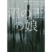 沼の王の娘(ハーパーBOOKS<106>) [文庫]