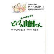 シネマ・コミック11 ホーホケキョ となりの山田くん(文春ジブリ文庫) [文庫]