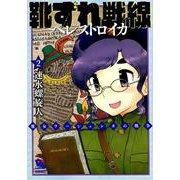 靴ずれ戦線 ペレストロイカ 2(リュウコミックス) [コミック]