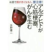 アルデヒドが心筋梗塞、がんを生む-お酒で顔が赤くなる人、要注意! [単行本]