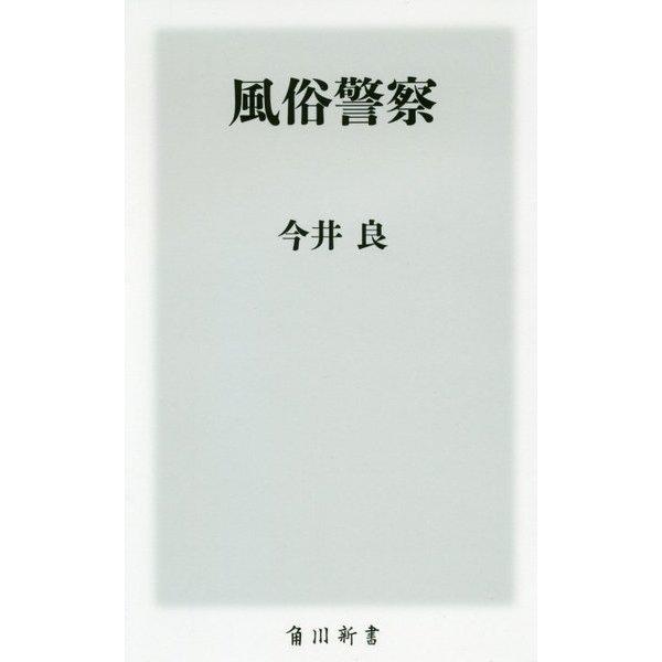 風俗警察(角川新書) [新書]