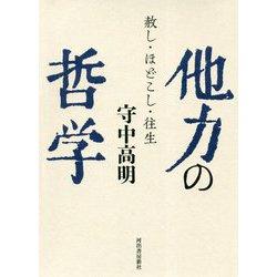 他力の哲学-赦し・ほどこし・往生 [単行本]